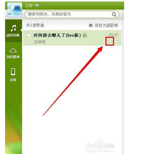 为什么我在QQ音乐上下载格式有时会出现 对不