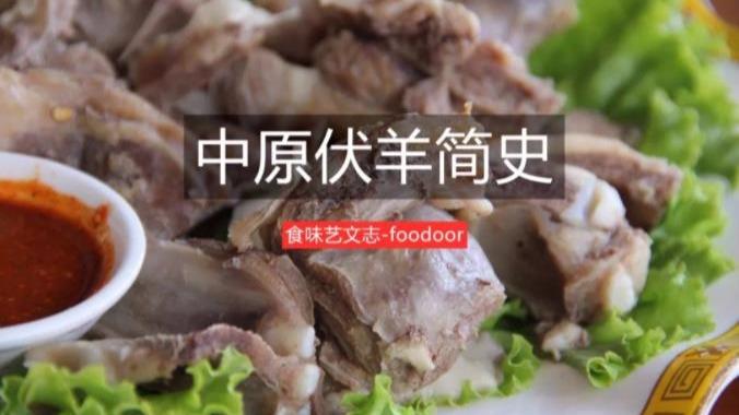 中原伏羊简史:夏天到底能不能吃羊肉?的头图