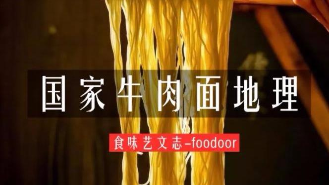 中国最好吃的牛肉面在哪里?的头图