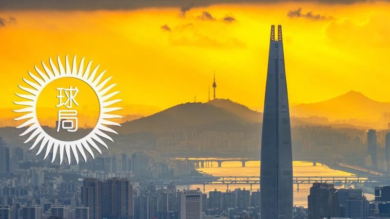 韩国是如何建设首都副中心的?的头图