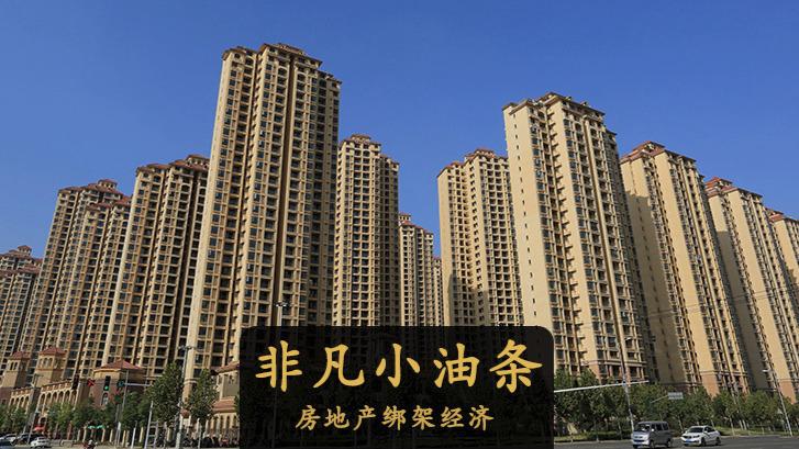 房地产是怎么强化经济周期的?