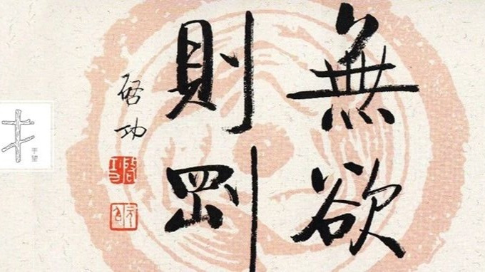 """书法水平争议巨大的启功,为什么被称为""""中国最后一位书法家""""?的头图"""