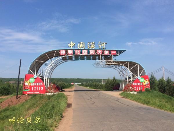呼伦贝尔大草原旅游攻略图片128