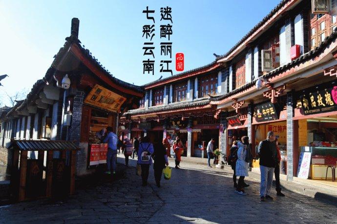 丽江旅游攻略图片15