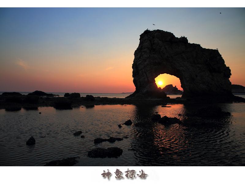 大连海王九岛