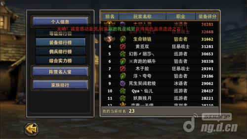 《暗黑黎明》最强弓手之巡游者PK攻略技巧 详解怎么玩