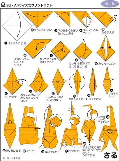 简单狐狸折纸步骤图