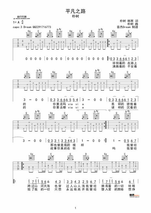 平凡之路 吉他谱 清晰版适合打印