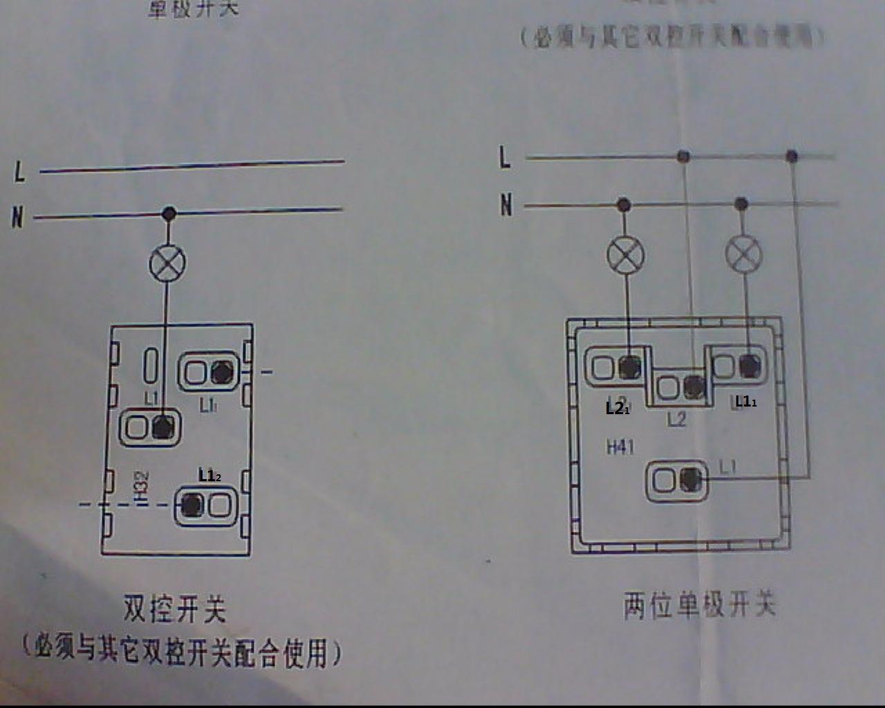 西蒙simon双控开关接线图怎么接?什么双控啊?如何控制