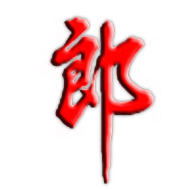 姓郎姓郎的文字图片
