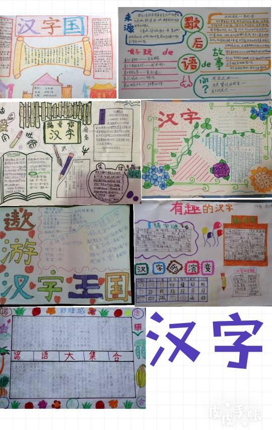 字迷,谐音,汉子历史,做成手抄报