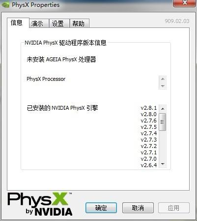 未安装ageia_physx处理器是什么意思,怎么解决?