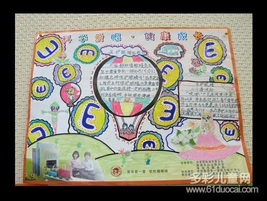 珍爱眼睛闪亮未来第三届济南市中小学生顾爷手抄报比赛图片
