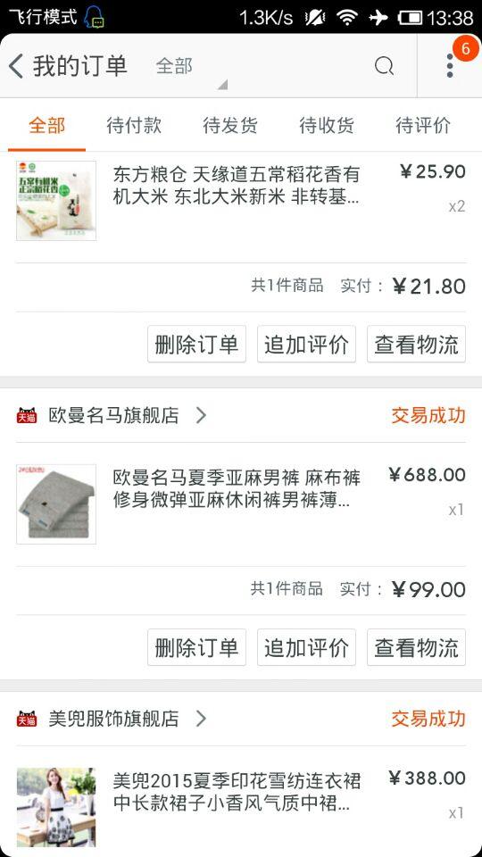 手机淘宝怎么找到评价过的商品的那个评价页面,我要载图片