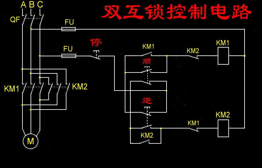 两个交流接触器控制电机正反转的实物接线图