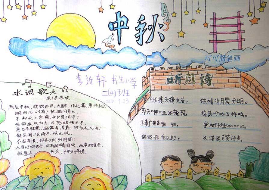 中秋节的手抄报图片