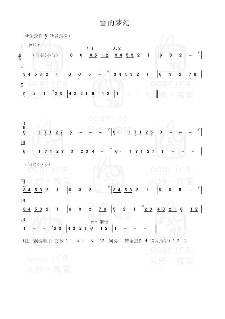 雪之梦幻钢琴曲谱