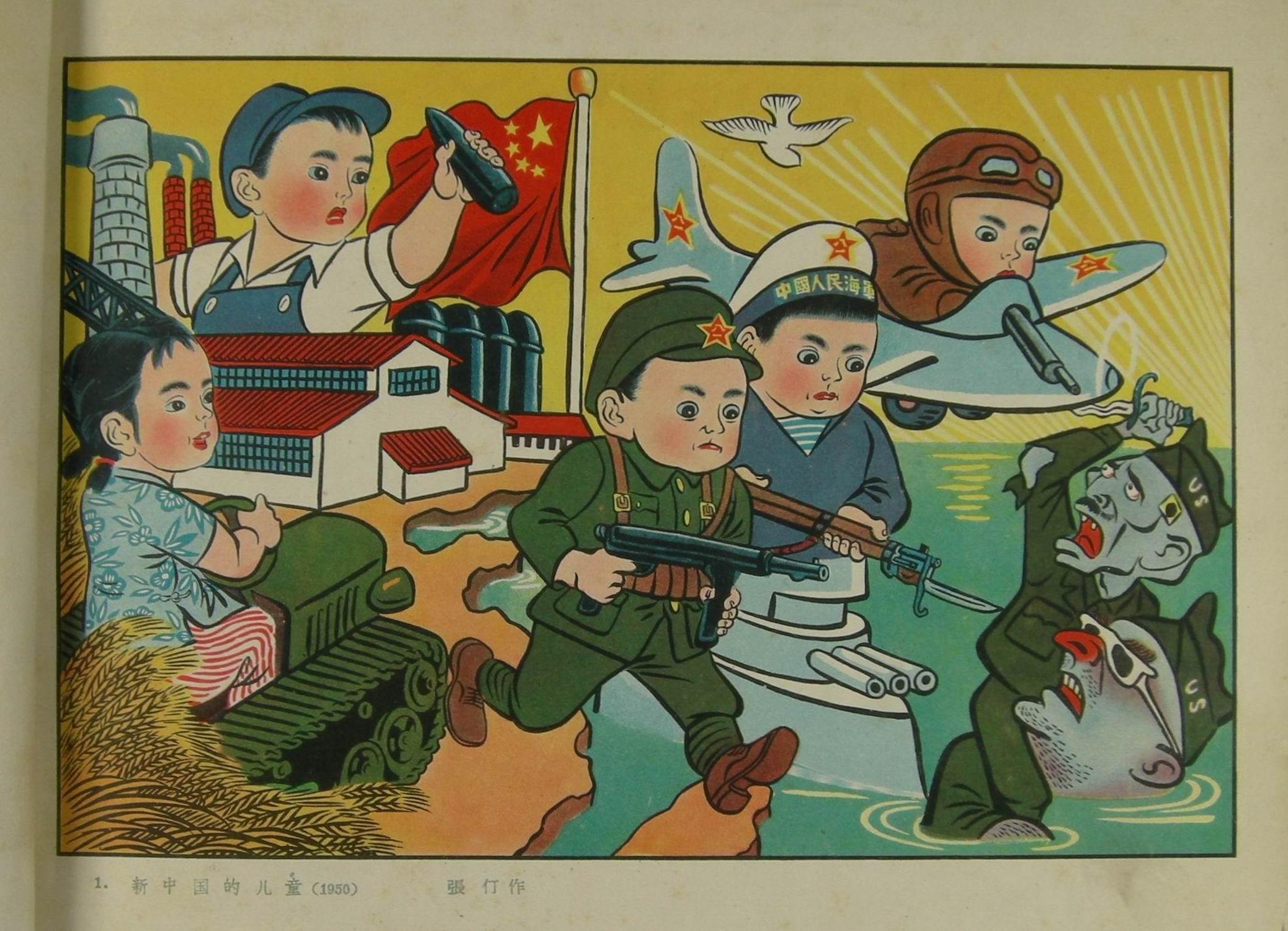 国防教育手绘图片