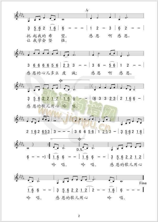 佛教感恩歌曲譜