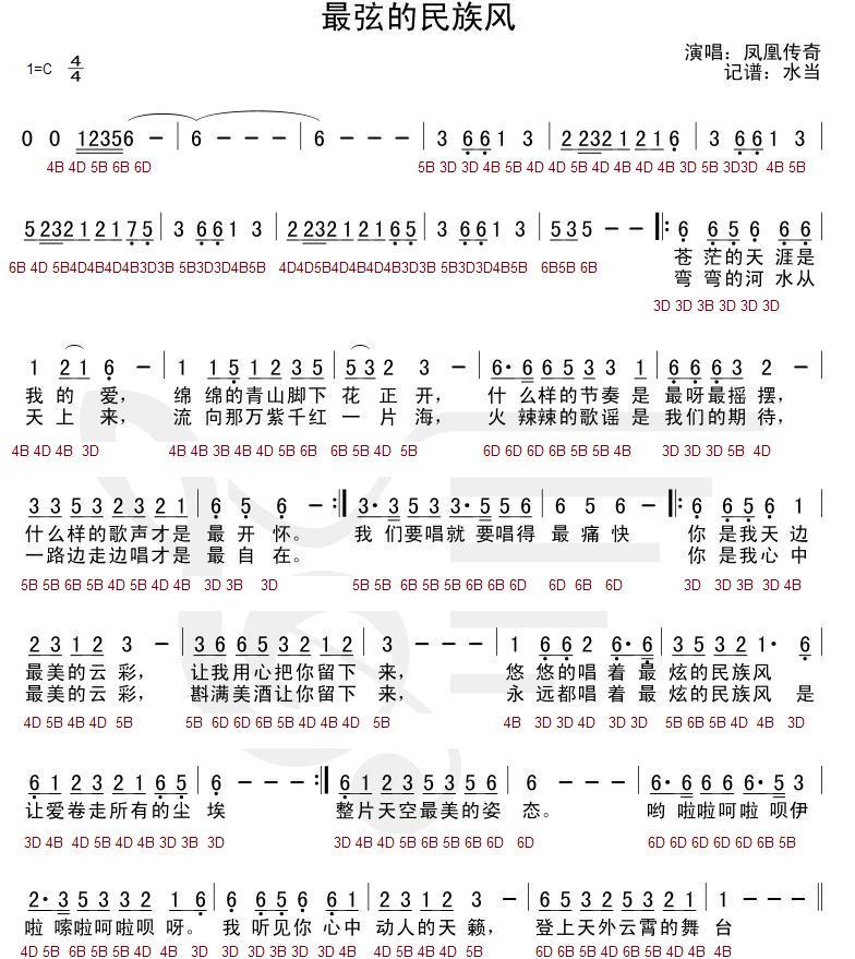 求最炫民族风的口琴简谱