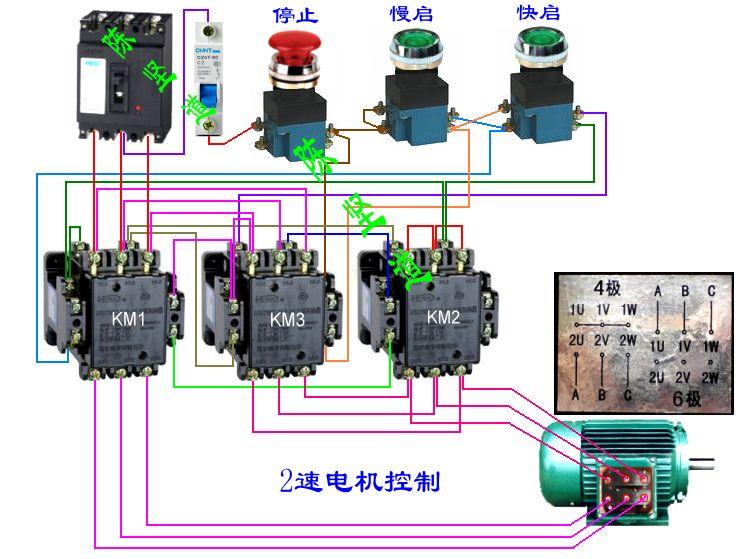 三相双速电机启动开关如何接线
