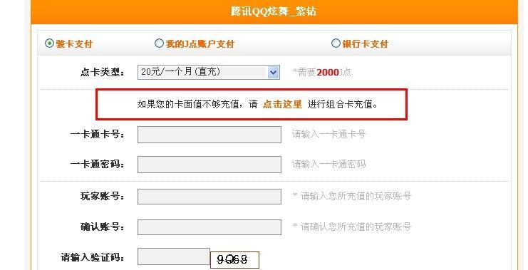 jcard.cn ,搜索您想要充值的游戏后,选择多张卡支付方式.