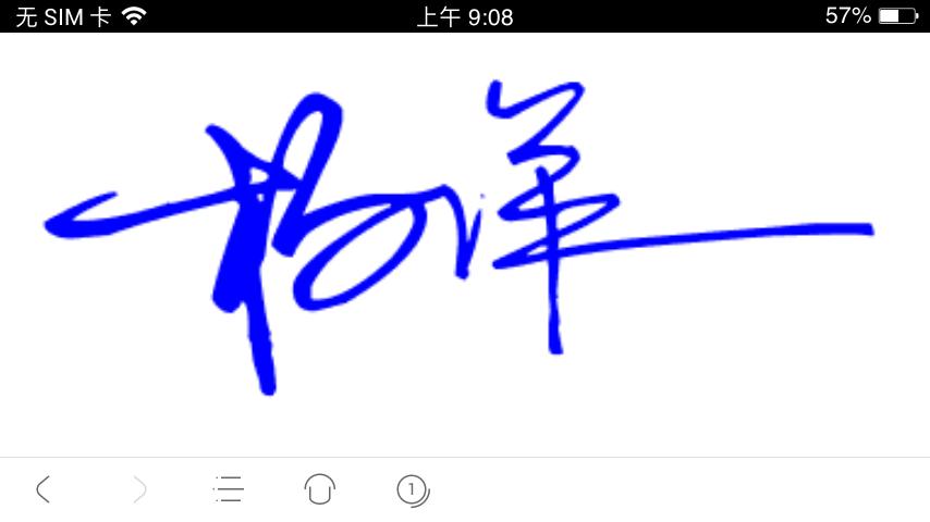 杨洋的签名图片