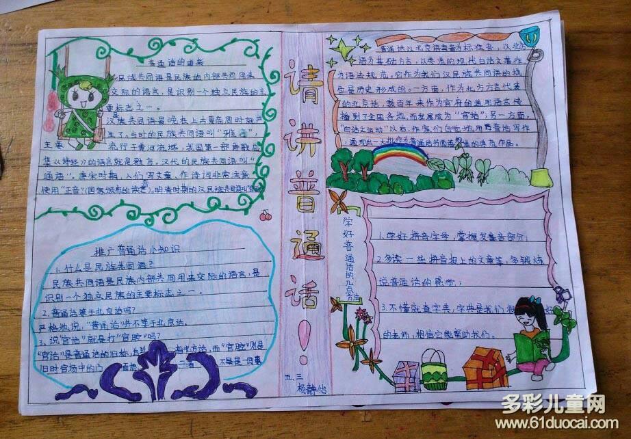 小学生手抄报,讲普通话用文明语言,要求图文