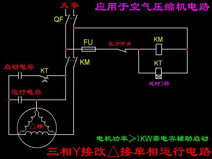 2kw空压机电机怎样改成单相运行电机,需接多大电容? 怎么接线要详细点