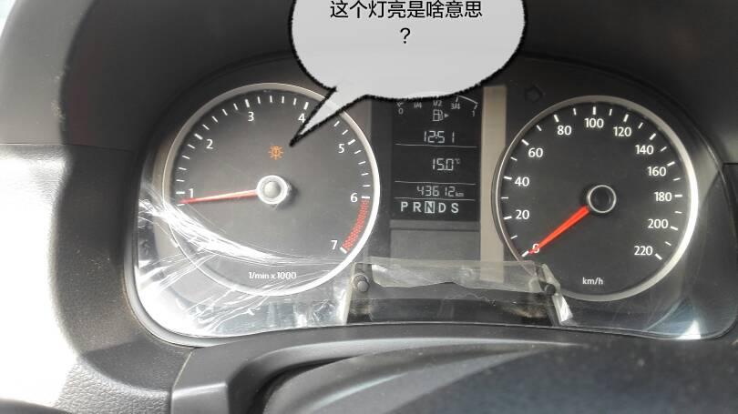 大众车,仪表盘上有个灯一直亮的,这个灯是什么意思?