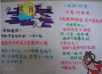 中秋节的手抄报句子怎么写?