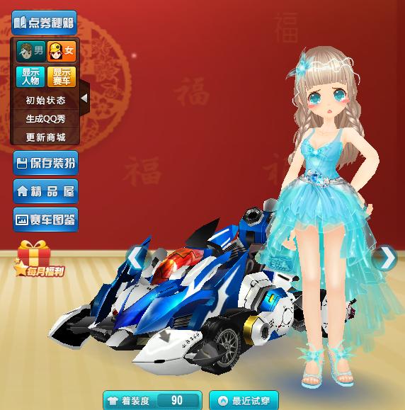 qq飞车魅蓝翅膀_qq飞车巨蟹座专属道具能只买一个翅膀吗?