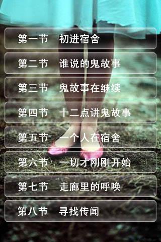 封灵师传奇:校园怪谈之宿舍有鬼的介绍