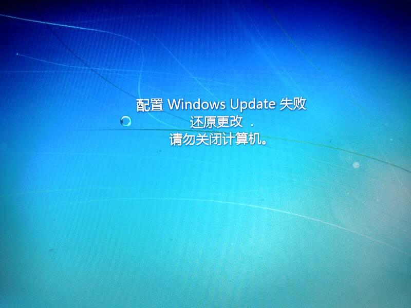 windows update配置失败怎么办啊急!