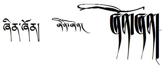 中文藏文翻译器 帮我翻译两个字.(祖母的名字) 用藏文字体写.纹身用.图片