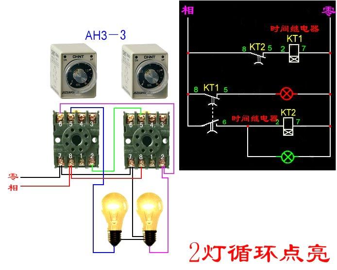 二个时间继电器互相循环的电路图图图