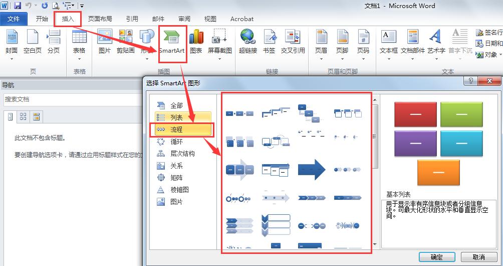 如何用word2010做流程图图片