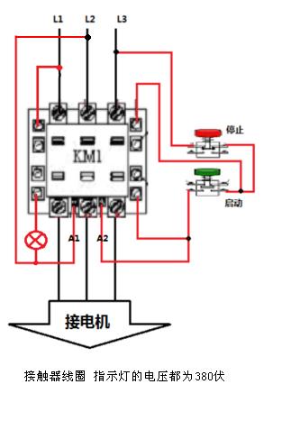 380v交流接触器接线完里