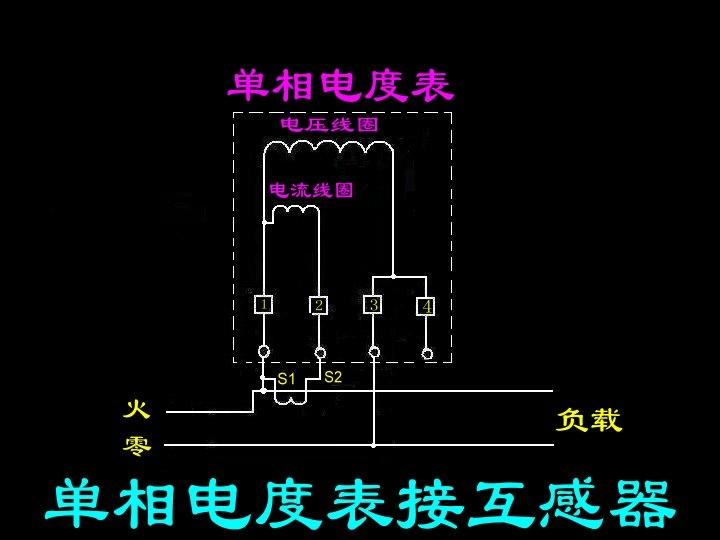 电能表接线方法_百度知道