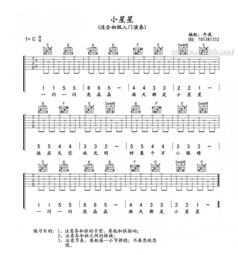 求小星星吉他简谱图片
