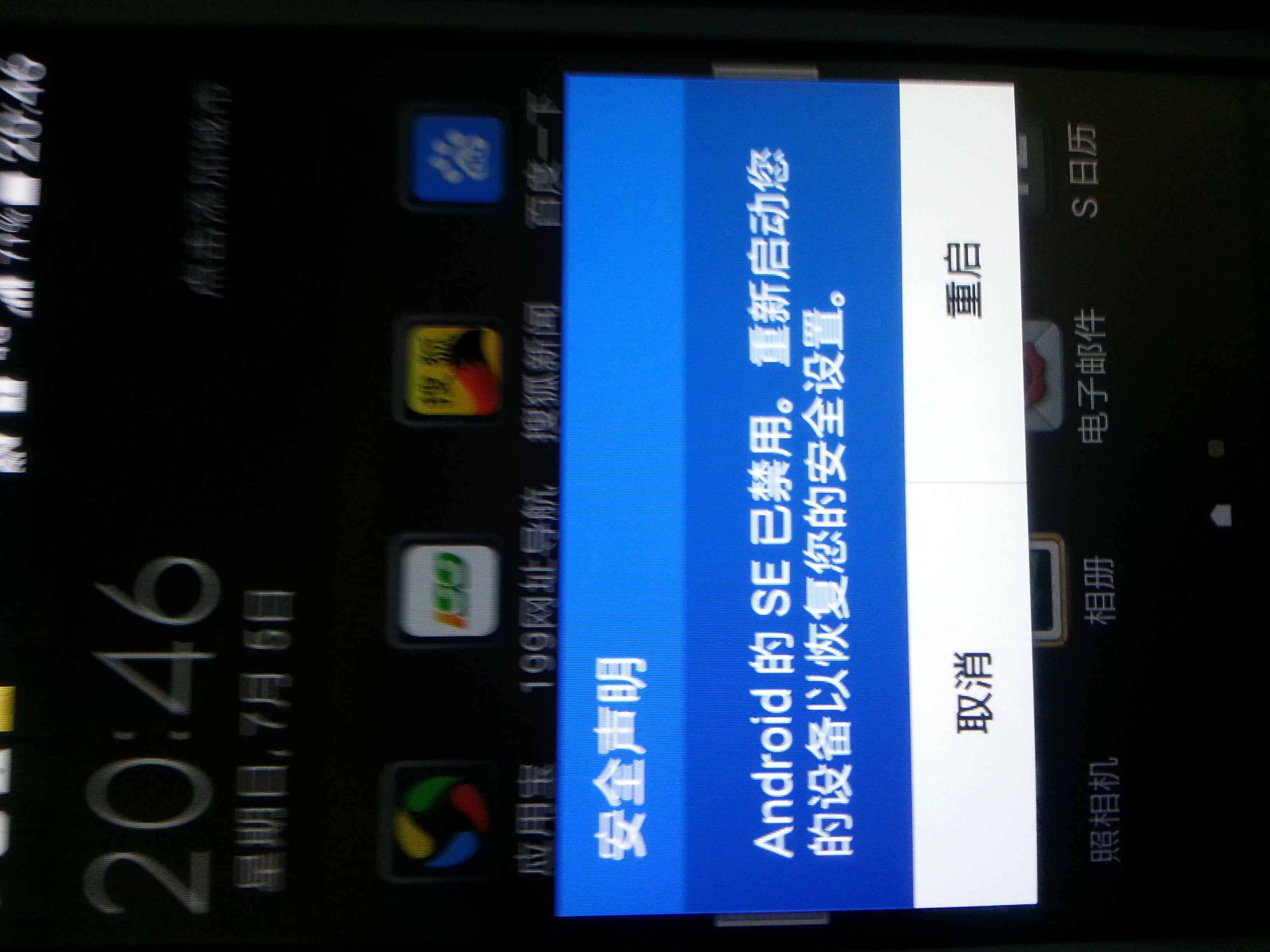 se94se亚洲图片_安卓的se已禁用,怎么开启?