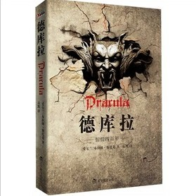 《吸血鬼伯爵德古拉》和《德库拉(惊情四百年)》是同一本书吗?