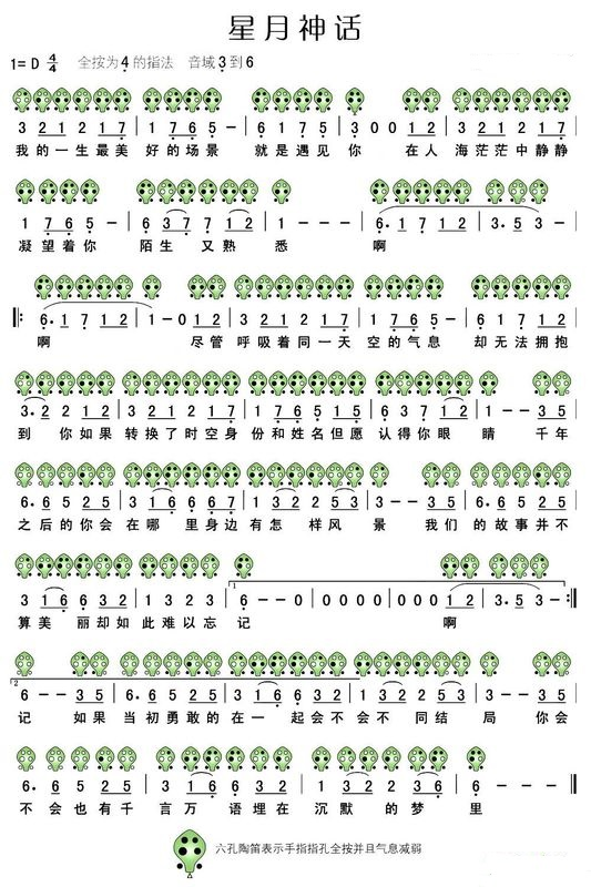 星月曲谱六孔陶笛的要图神话!、9分与的8优秀教案合图片