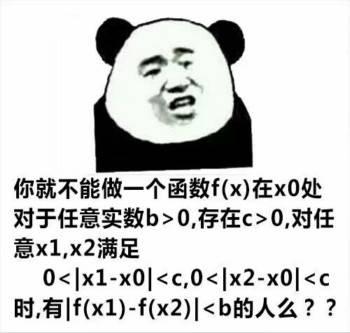 请问大佬这个表情包的意思,本人数学废.图片