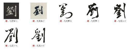 刘字的书法图片