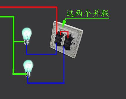 预留6根电线,3红3蓝,一只双开单控开关,一只单开单控开关,双开单控(4