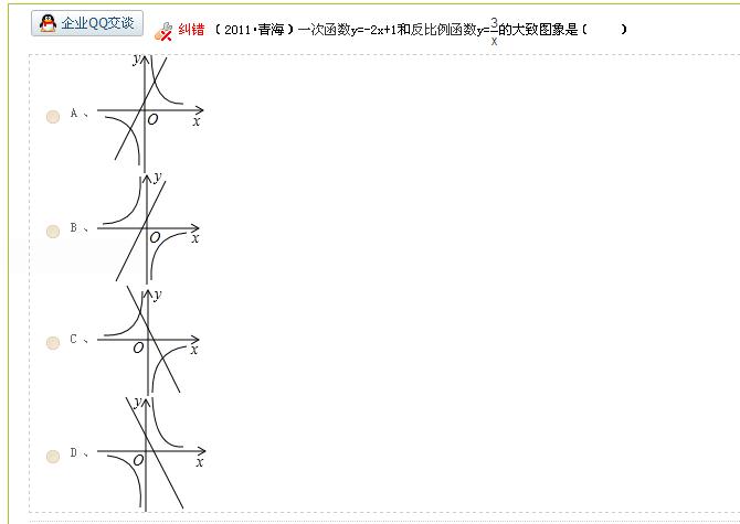 一次函数y=-2x 1和反比例函数y=x分之三的图像是