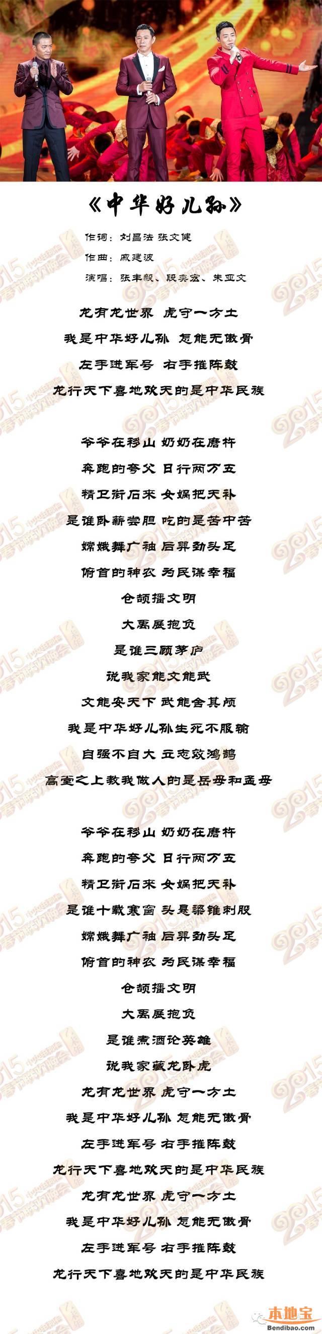 中华好儿孙的歌曲歌词