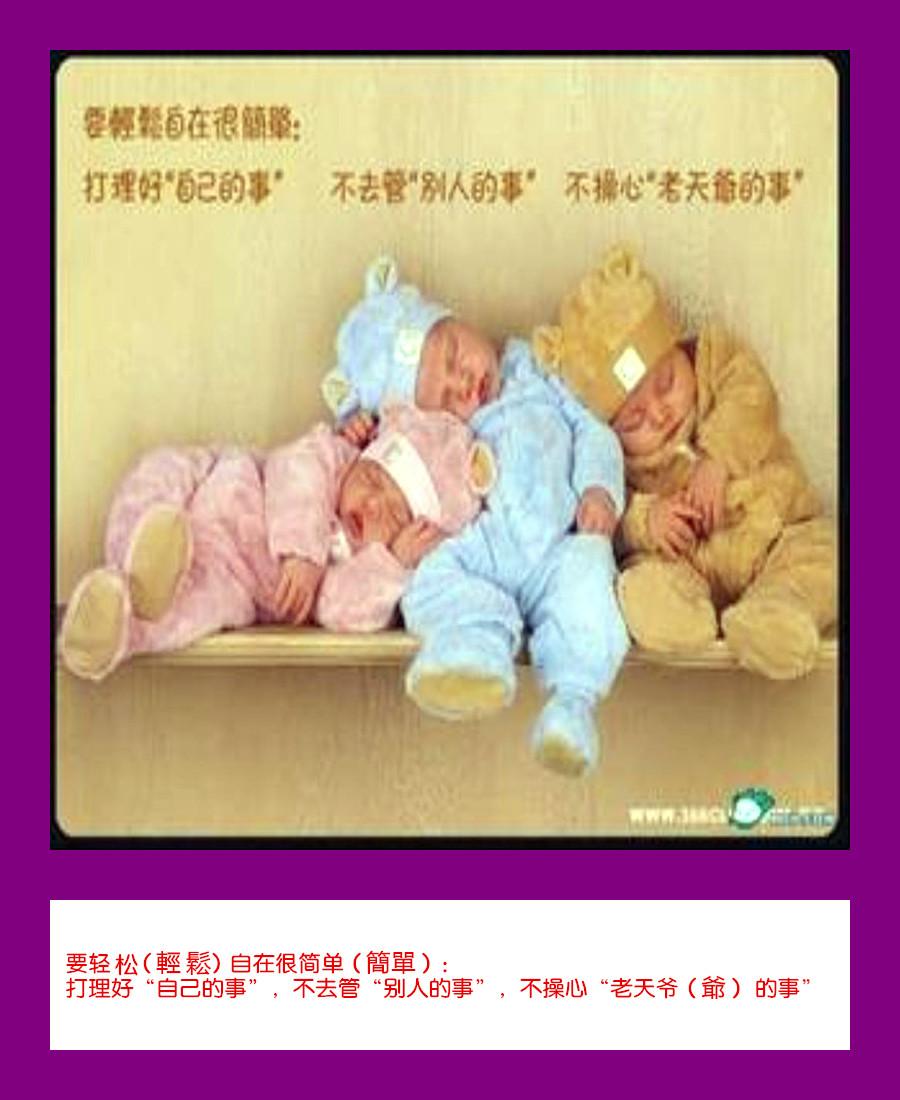小孩睡觉图片·谁能告诉我这上边的文字啊?谢谢!