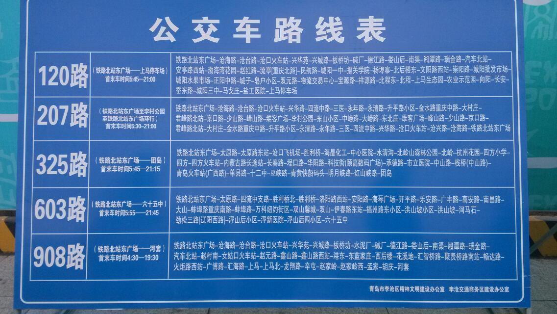 青岛火车北站在哪里